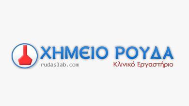 Roudas Clinical Laboratory Logo